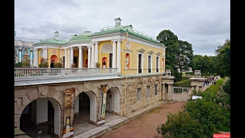 Царское село Агатовый каприз Императрицы