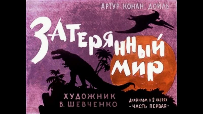 Диафильм Затерянный мир Артур Конан Дойль
