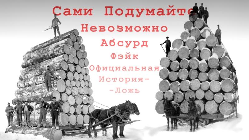 Американские Лесорубы НЕфальшивая История Человечества