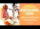 Истории о жизни Шрилы Прабхупады во Вриндаване 1925-1977