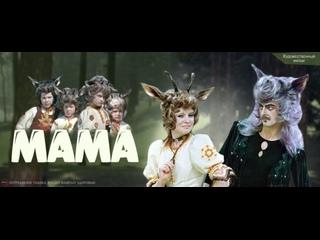 Мама (1976) фильм-сказка