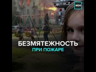 Дети качаются на качелях возле горящего дома — Москва 24