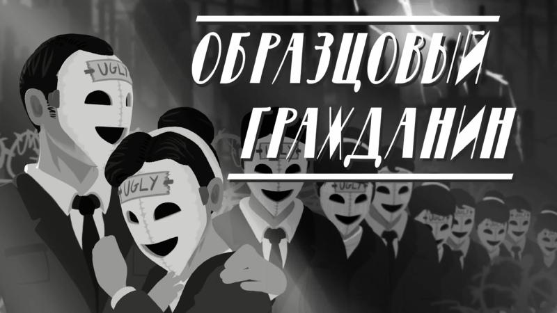 ОБРАЗЦОВЫЙ ГРАЖДАНИН русская озвучка MODEL CITIZEN by David James Armsby