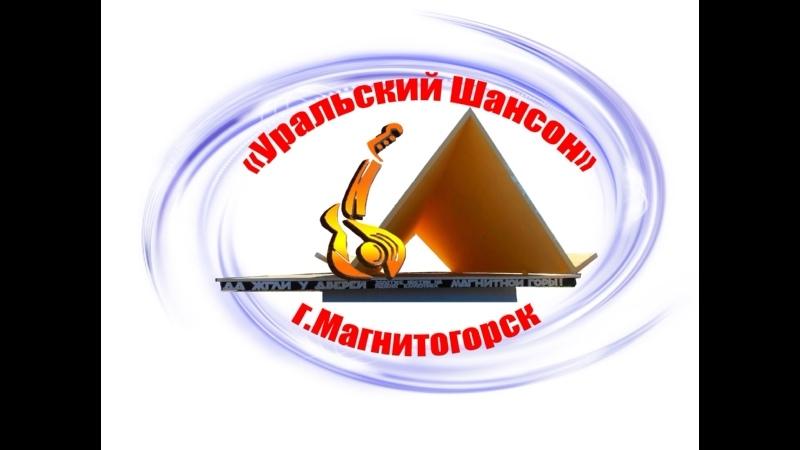 Благодарность всей команде Уральского Шансона за большой вклад в развитие культуры