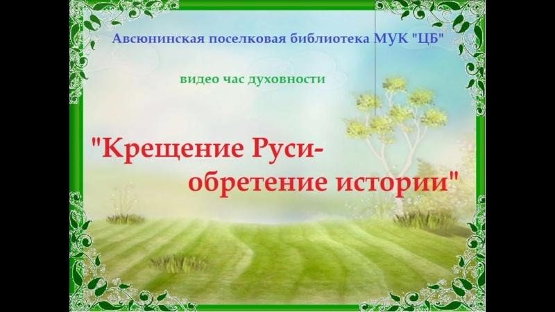 Авсюнино Библиотека видео час духовности Крещение Руси обретение истории Ко Дню Крещения Руси