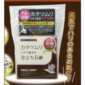 Омолаживающее мыло с секрецией улитки (смягчает, восстанавливает, лечит воспаления)
