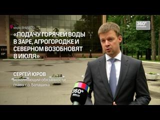 Комментарий С.Юрова по горячей воде