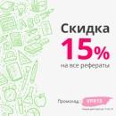 Ворк Анна | Новосибирск | 29