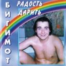 Мудрик Сергей | Москва | 5