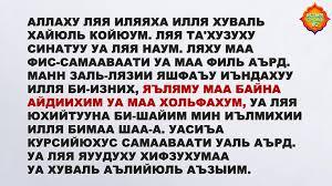 Ясин суросу кыргызча текст