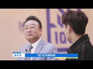190110 ZHANG YIXING 张艺兴 — «IDOL PRODUCER»  s02 preview 4