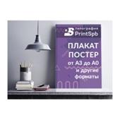 📇 Печать плакатов