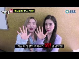 190101 Irene & Seulgi (Red Velvet) @ SBS We Will Channel You Teaser