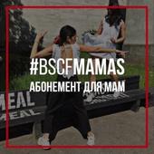 #BSCFmamas — абонемент для мам на месяц тренировок