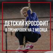#BSCFkids — детский кроссфит | 8 тренировок на 2 месяца