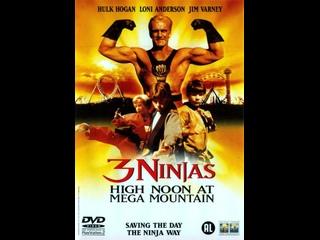 Три ниндзя: Жаркий полдень на горе Мега 3 Ninjas: High Noon at Mega Mountain, 1998
