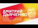 5 ПРАВИЛ ХОРОШЕЙ КОМЕДИИ Дмитрий Дьяченко, режиссер «О чем говорят мужчины» и сериала «Кухня»