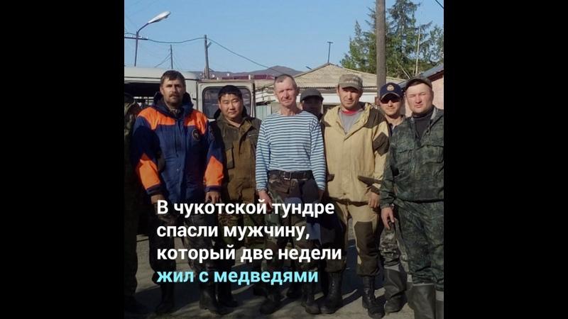 На Чукотке спасли мужчину который две недели жил в лесу вместе с медведями