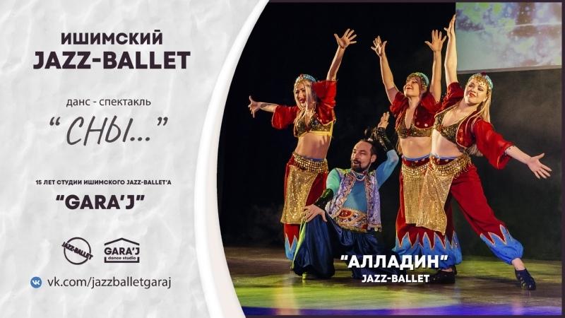 Ишимский JAZZ BALLET Аладдин