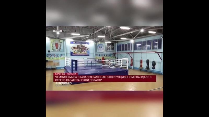 Чемпион мира оказался замешан в коррупционном скандале в СКО В центре коррупционного скандала оказался прославленный казахстан