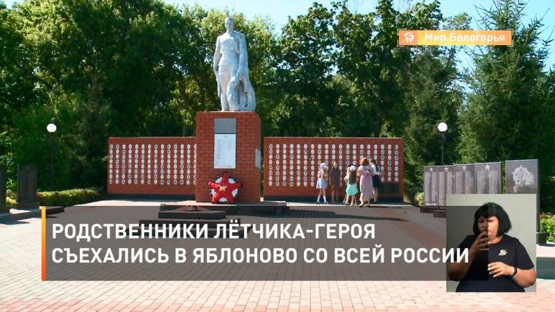 Родственники лётчика героя съехались в Яблоново со всей России
