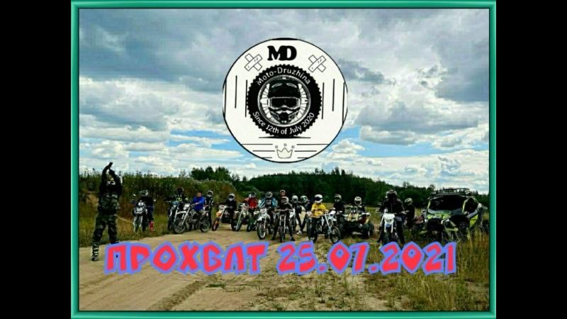 Прохват MOTO DRUZHINI 25 07 2021 Official video