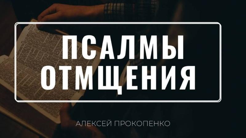 Псалмы отмщения Псалом 57 Алексей Прокопенко
