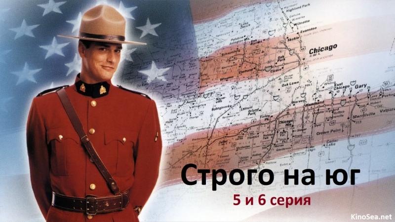 Строго на юг Сериал 1994 1 сезон 5 и 6 серия детектив про полицию криминал смотреть