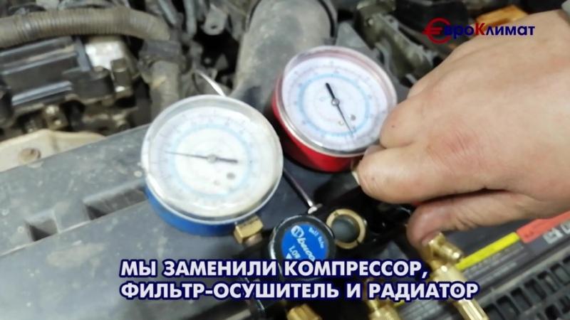 Сэкономил на заправке автокондиционера 300 рублей а на ремонте потратил 27 000р