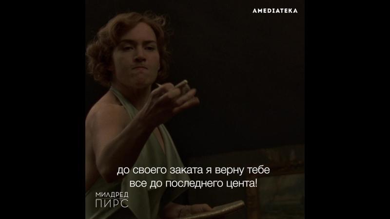 Милдред Пирс Отрывок