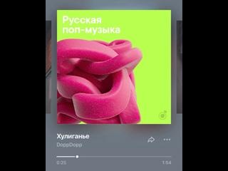 DoppDopp - ХУЛИГАНЬЕ