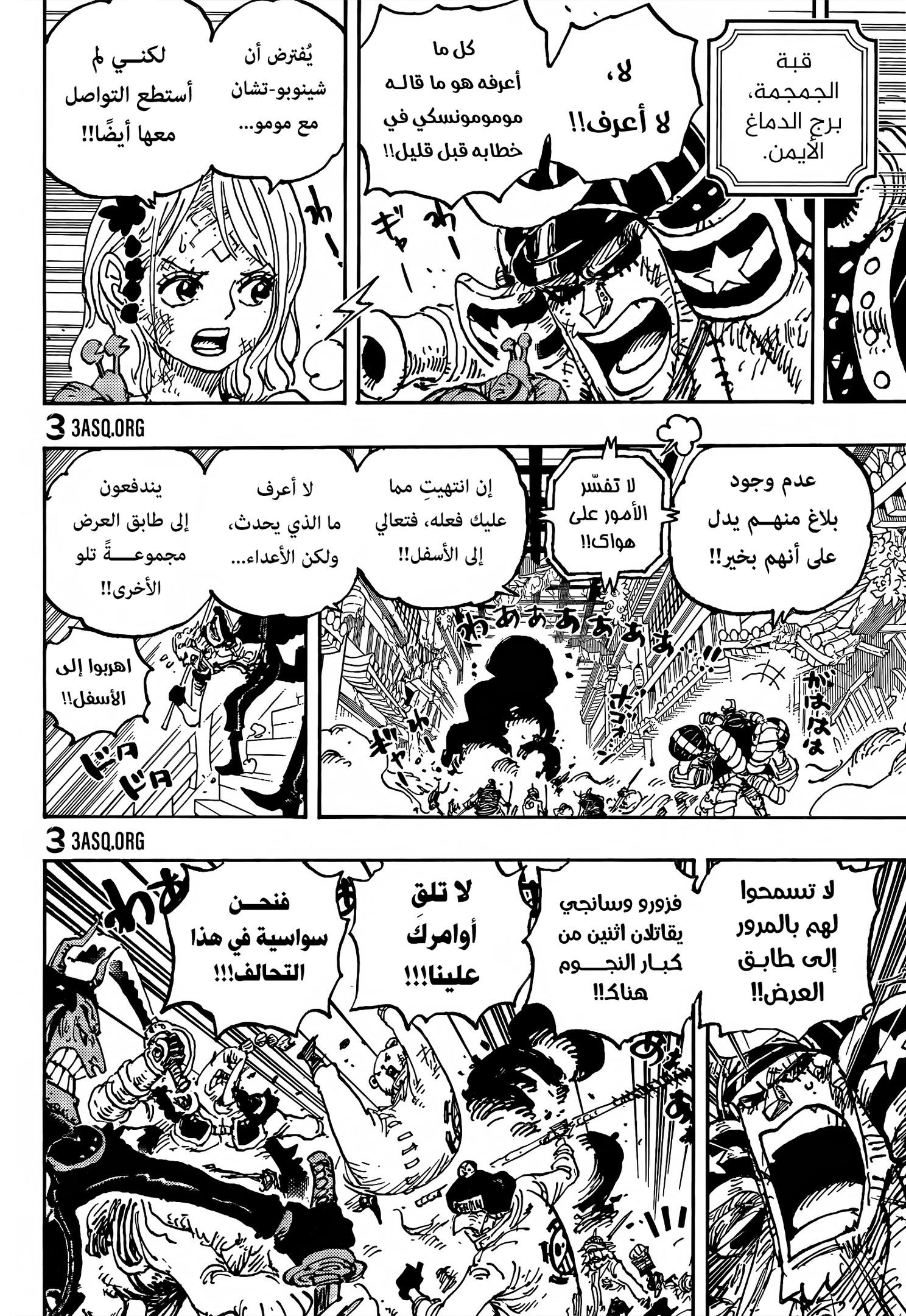 One Piece Arab 1024, image №4