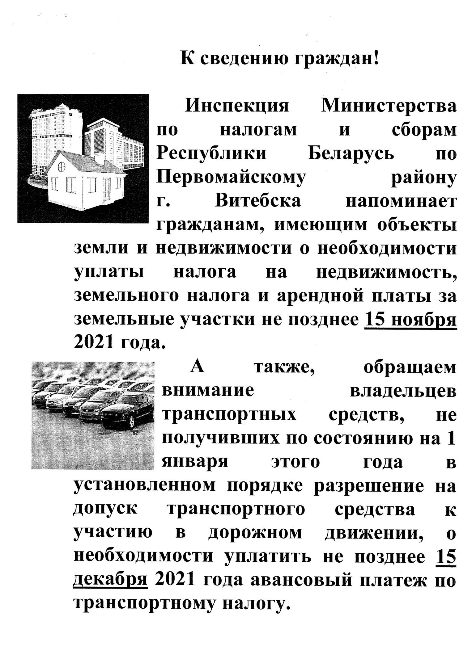 К сведению граждан (информация МНС)