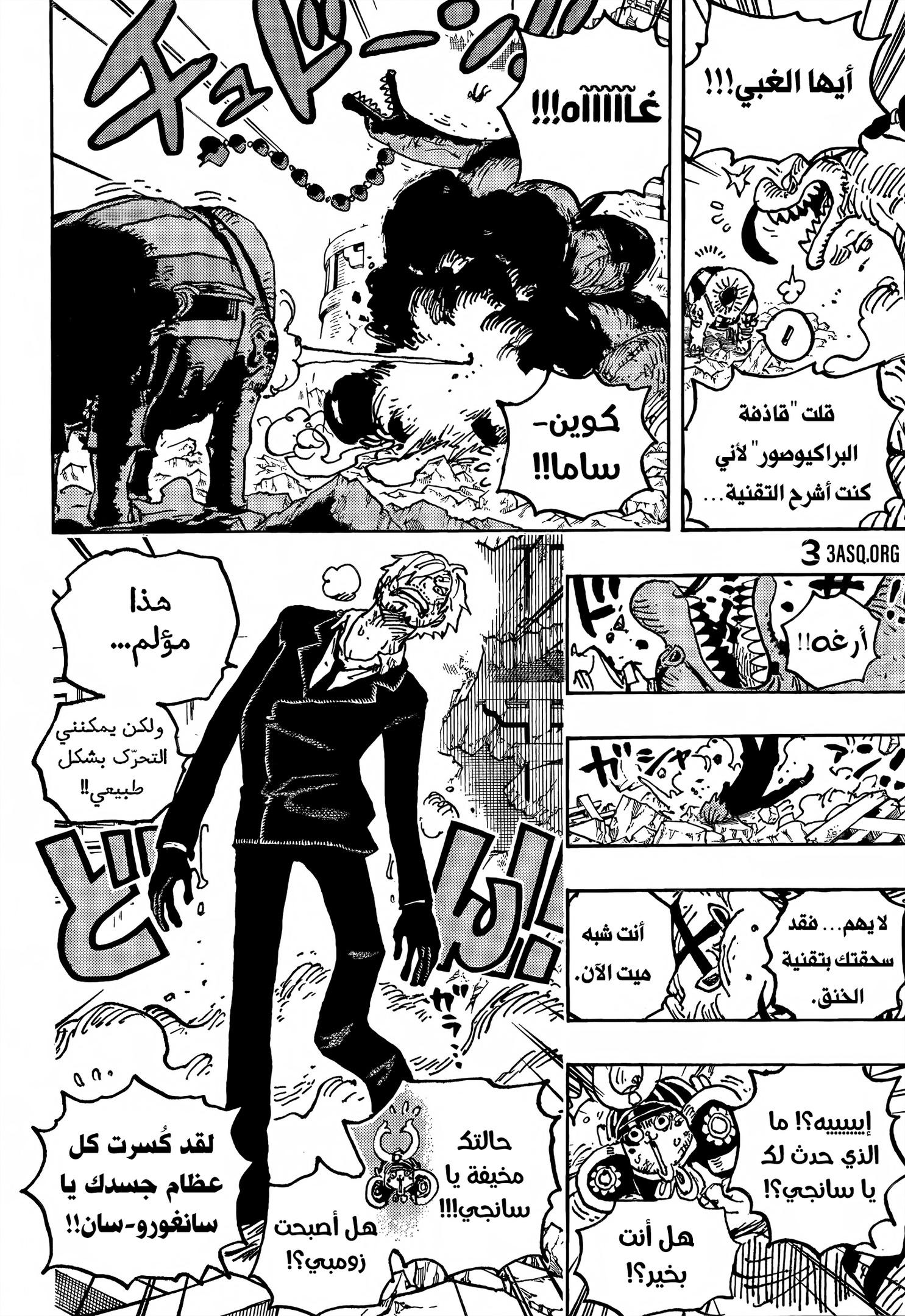 Arab One Piece 1028, image №16
