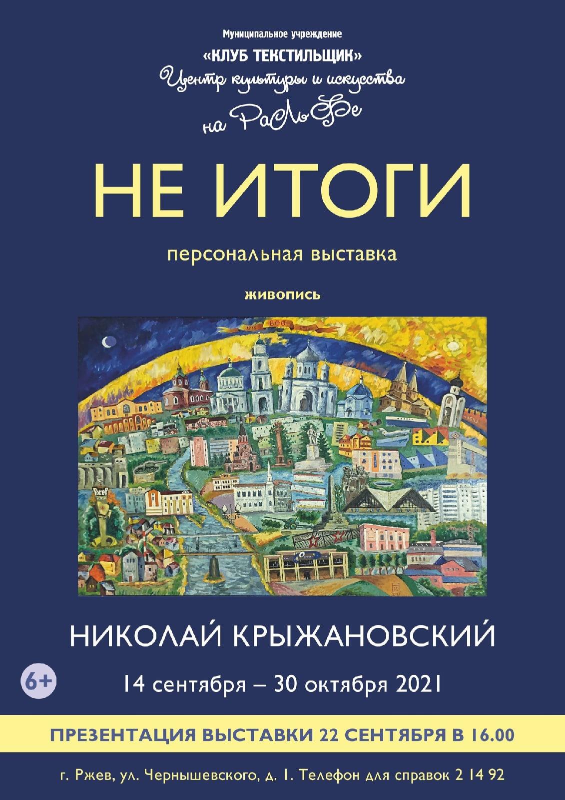 В Ржеве открылась персональная выставка Николая Крыжановского