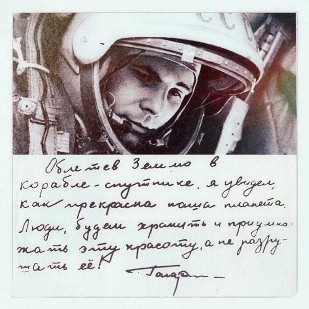 Записка Юрия Гагарина, написанная после полёта вокруг Земли.