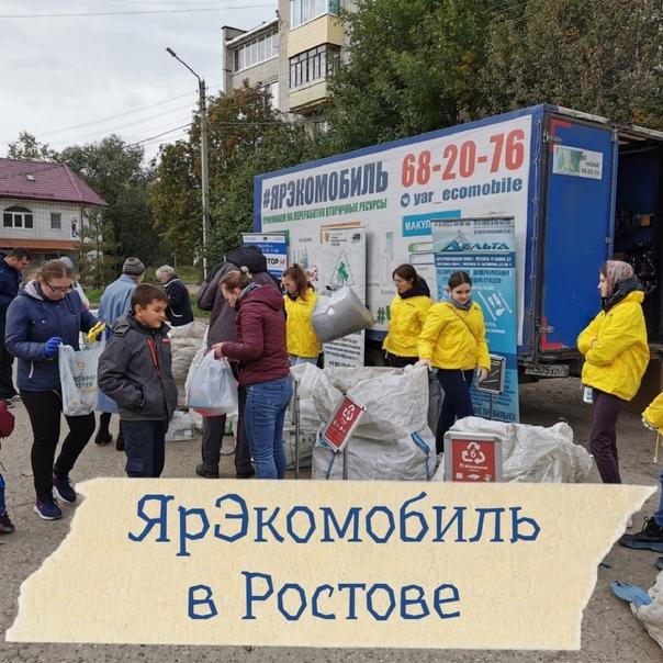 Приглашаем жителей Ростова на акцию по раздельному сбору отходов. ЯрЭкомобиль будет вас ждать в это