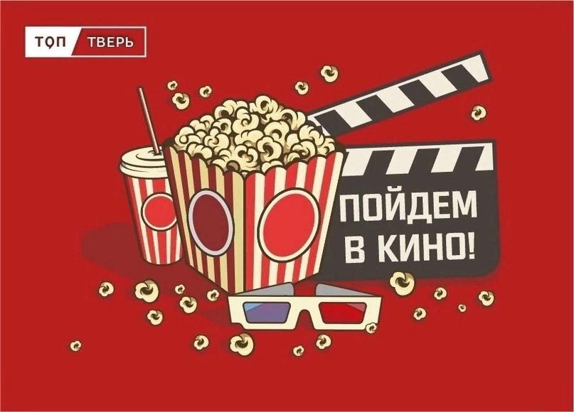 Подводим итоги розыгрыша двух билетов на любой фильм, который сейчас идёт в кинотеатре [club54058659|Синема Стар]... [читать продолжение]