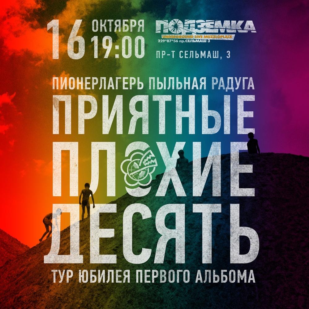 Афиша Владивосток 16.10 / ППР / Ростов-на-Дону