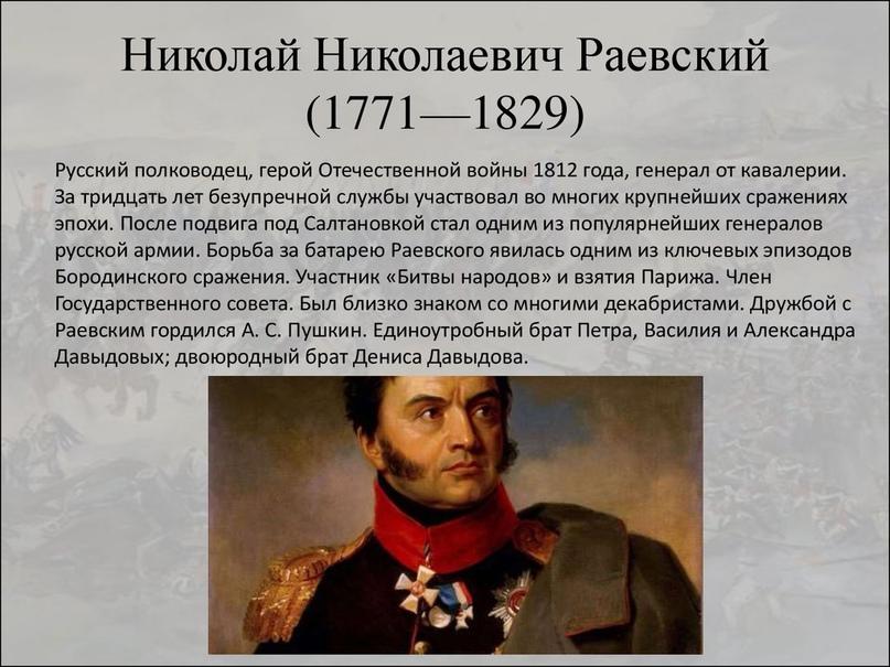 25 (14 по ст. стилю) сентября 1771 года (250 лет назад) родился Николай Николаев...