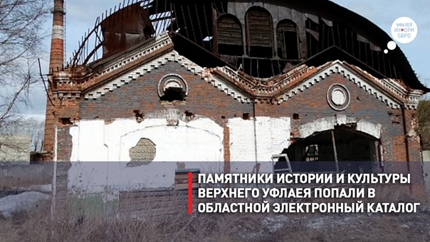 Памятники Верхнего Уфалея попали в электронный кат...