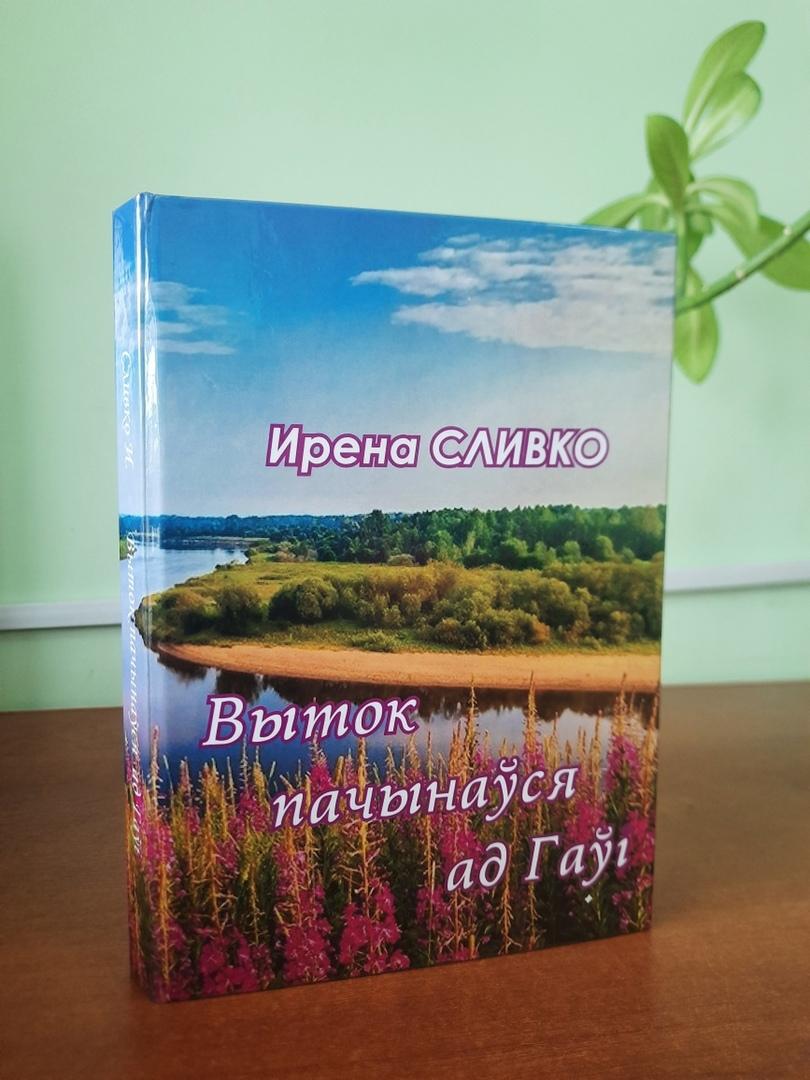 В Лидской районной библиотеке имени Янки Купалы состоялась презентация книги Ирены Сливко под названием «Выток пачынаўся ад Гаўя»