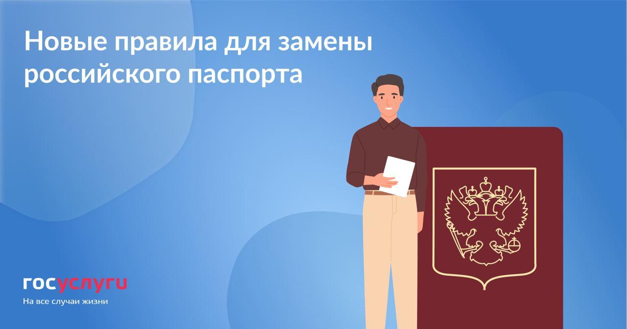 На замену паспорта по возрасту теперь есть 90 дней