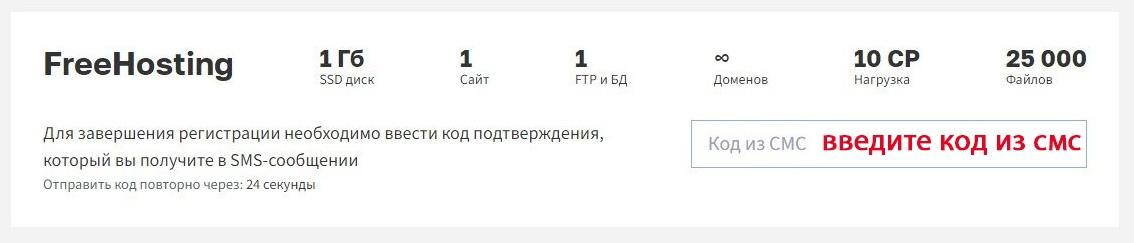 Установка Вордпресса на бесплатный хостинг, изображение №2