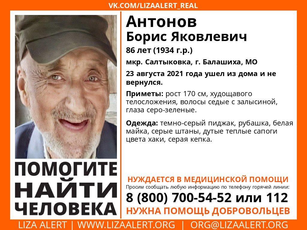 Внимание! Помогите найти человека! Пропал #Антонов Борис Яковлевич, 86 лет, мкр