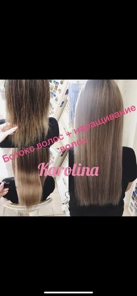 🌷Приглашаю -на нанопластику волос 🌸-ботокс - керат...