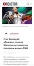 Барецкий Стас   Москва   49