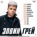 Грей Элвин   Москва   38