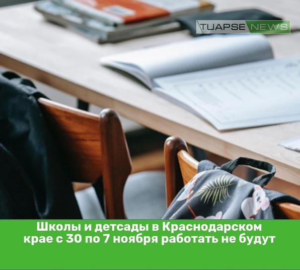 Школы и детсады в Краснодарском крае с 30 по 7 ноя...