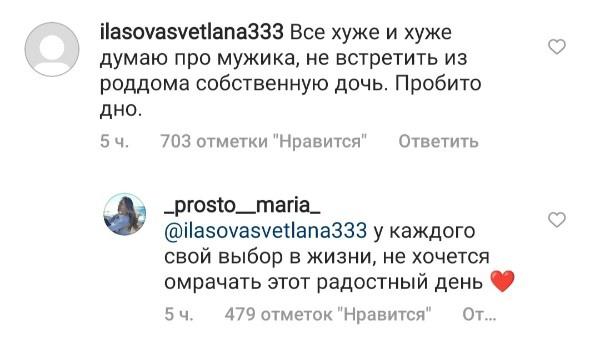Марию Круглыхину выписали из роддома